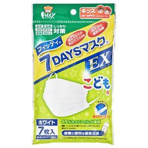 (まとめ)玉川衛材 フィッティ 7DAYSマスクEX 7枚入 ホワイト キッズサイズ 【×5点セット】