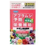 フマキラー カダン殺虫肥料20G(ハンガー) × 5 点セット