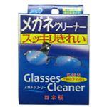 昭和紙工 JELメガネクリーナー25包入 × 5 点セット