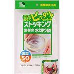 日本サニパック W15 ストッキング素材 浅型排水口用 50P × 5 点セット