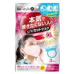 白元 be‐style UVカットマスク シャインピンク3枚入 × 5 点セット