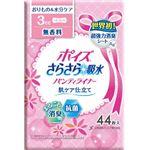 日本製紙クレシア ポイズさらさら吸水パンティライナー 無香料 44枚 × 5 点セット