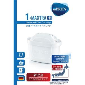 ブリタ マクストラプラス交換用フィルター1 × 1 点セット