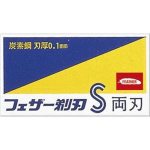 (まとめ)フェザー安全剃刃 青函両刃 10枚入 箱 【×5点セット】 - 拡大画像