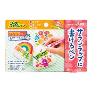 (まとめ)旭化成ホームプロダクツ サランラップに書けるペン 3色セット (ピンク・オレンジ・黄緑) 【×3点セット】 - 拡大画像