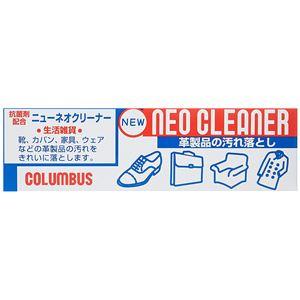 (まとめ)コロンブス ニューネオクリーナー 60G 【×3点セット】