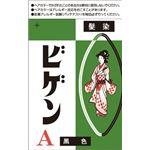 (まとめ)ホーユー ビゲン A 黒色 【×3点セット】