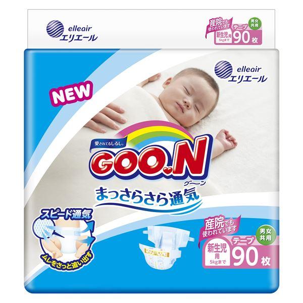 大王製紙 グ〜ン まっさらさら通気 テープ 新生児用 90枚 ×1点