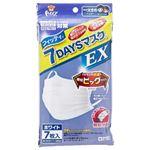 玉川衛材 フィッティ 7DAYSマスクEX 7枚入 ホワイト やや大きめサイズ × 10 点セット