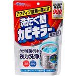 ジョンソン アクティブ酸素で落とす洗濯槽カビキラー250G × 5 点セット