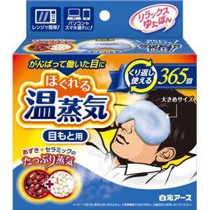 (まとめ)白元アース リラックスゆたぽん 目もと用 ほぐれる温蒸気 for MEN 【×3点セット】 - 拡大画像