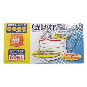 昭和紙工 息がしやすい不織布マスク箱入り60枚レギュラーサイズ × 5 点セット - 拡大画像