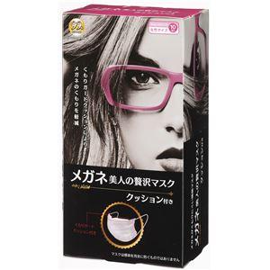 (まとめ)原田産業 贅沢マスク メガネ美人のぜい沢マスク 10枚箱入 【×5点セット】 - 拡大画像
