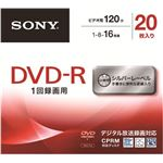 ソニー DVD‐R シルバー20枚 20DMR12MLDS