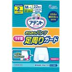 大王製紙 アテントさらさらパンツうす型足周りガードM〜L男女共用22枚