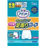 大王製紙 アテントさらさらパンツうす型足周りガードL~LL男女共用20枚