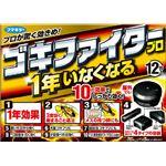 (まとめ)フマキラー ゴキファイタープロ12個入り 【×3点セット】