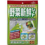 (まとめ)豊田化工 キッチンシリーズ 野菜新鮮シート 【×5点セット】
