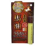 渋谷油脂 SOC馬油リップクリーム × 6 点セット