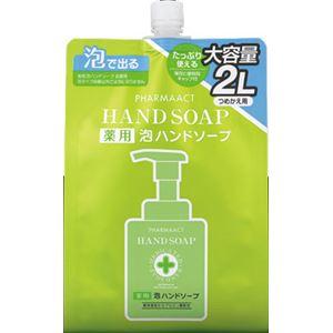 熊野油脂 ファーマアクト 薬用 泡ハンドソープ スパウト付 詰替用 2L × 3 点セット - 拡大画像