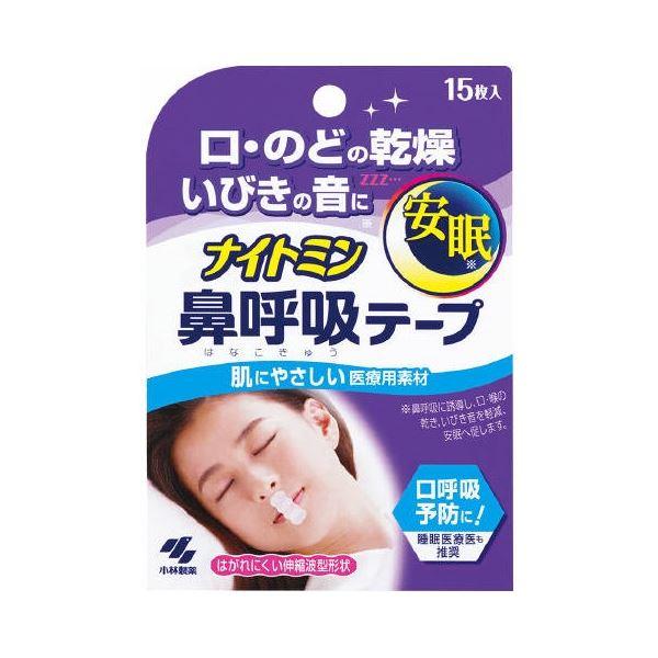 (まとめ)小林製薬 ナイトミン 鼻呼吸テープ 【×3点セット】