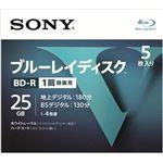 ソニー 5BNR1VLPS4 × 3 点セット