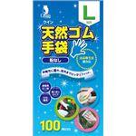 (まとめ)宇都宮製作 クイン天然ゴム手袋 L 100枚入 (N) 【×3点セット】