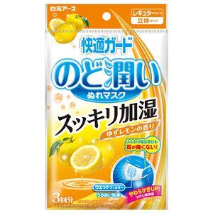 白元 快適ガードのど潤いぬれマスクゆずレモンの香りレギュラーサイズ3セット入 × 10 点セット - 拡大画像