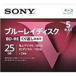 (まとめ)ソニー 5BNE1VLPS2 【×3点セット】