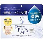 資生堂 専科 パーフェクトパーリーマスク × 3 点セット