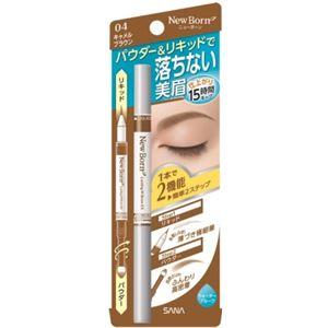 (まとめ)常盤薬品工業 サナ ニューボーン ラスティングWブロウEX 04 【×3点セット】