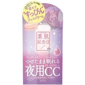 (まとめ)常盤薬品工業 サナ 素肌記念日 フェイクヌードクリーム 【×3点セット】