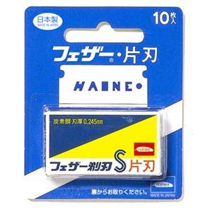 (まとめ)フェザー安全剃刃 青函片刃 10枚入 【×12点セット】 - 拡大画像
