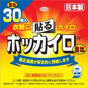 興和新薬 ホッカイロ 貼るミニ30個 × 3 点セット - 拡大画像