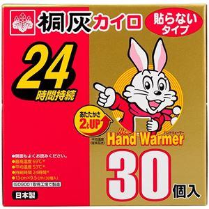 桐灰化学 桐灰カイロ ハンドウォーマー 30P × 3 点セット