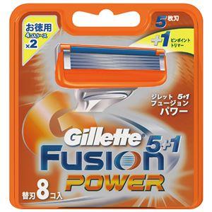 ジレット フュージョン5+1パワー替刃8B - 拡大画像