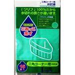 (まとめ)ネクスタ ごみっこポイ M 15P 三角コーナー用 【×25点セット】