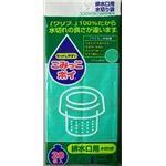 (まとめ)ネクスタ ごみっこポイ ゴミッコポイS-20枚排水口用 【×25点セット】