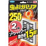 フマキラー 虫よけバリアブラック 250日 2個パック × 3 点セット