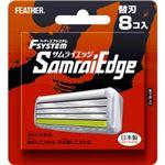フェザー安全剃刃 エフシステム替刃 サムライエッジ8コイリ × 3 点セット