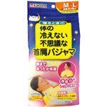 (まとめ)桐灰化学 不思議なくつ下 寝るときの足の冷えない不思議な首肩パジャマ M〜Lサイズ 【×3点セット】