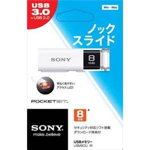 ソニー USBメモリー8GB 白 USM8GU W × 3 点セット