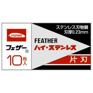 (まとめ)フェザー安全剃刃 ハイステン ハイ・ステンレス片刃10枚入 箱 【×24点セット】 - 拡大画像