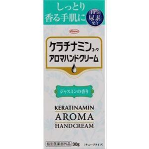 興和新薬 ケラチナミンコーワアロマハンドクリーム ジャスミン30G × 20 点セット - 拡大画像