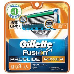 ジレット プログライドパワー替刃8B × 3 点セット - 拡大画像