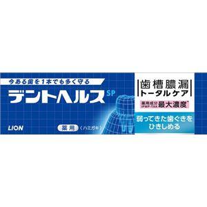 ライオン デントヘルス薬用ハミガキSP 90g × 10 点セット - 拡大画像