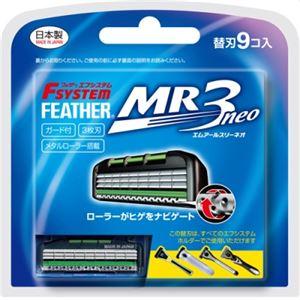 フェザー安全剃刃 エフシステム替刃 MR3ネオ9コ入 × 12 点セット - 拡大画像