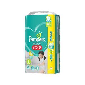 (まとめ) パンパース さらさらケア(パンツ) ウルトラジャンボ Lサイズ 56+2枚 【×3セット】 - 拡大画像