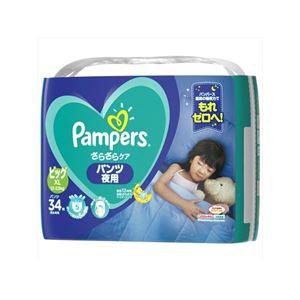 パンパース さらさらケア(パンツ夜用) スーパージャンボ34枚 - 拡大画像