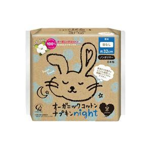 (まとめ) オーガニックコットンナプキン night 夜用8枚 【×5セット】 - 拡大画像